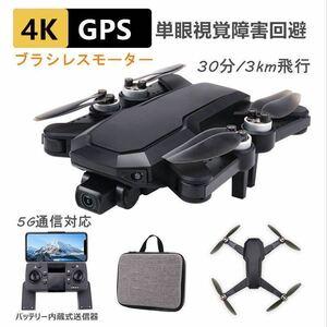 単眼障害回避機能 最上級608PRO 4K高画質電動カメラ ブラシレス WIFI 5G GPS搭載 30分/3000m飛行 自主追尾 ドローン 折り畳み 初心者日本語