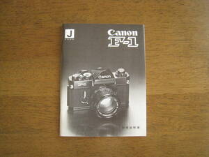 Canon F-1 [ latter term type ] use instructions [1980 year issue / postage included ]