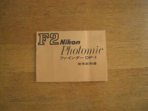 Nikon F2 finder DP-1 use instructions [ postage included ] F2 Photomic finder DP-1