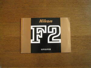 Nikon F2 I Revell use instructions [1982 year beautiful goods / postage included ]