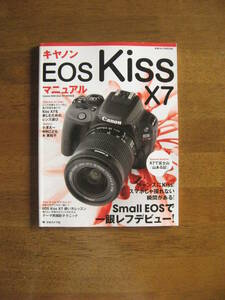 Canon EOS Kiss X7 manual [ postage included ] Canon EOS Kiss X7 WORLD Chance .Kiss! smartphone .... not moment . exist!