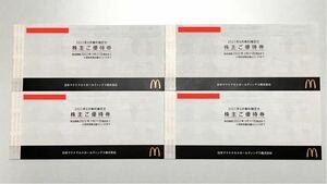 【送料無料】マクドナルド 株主優待券 4冊 有効期限2022年3月31日