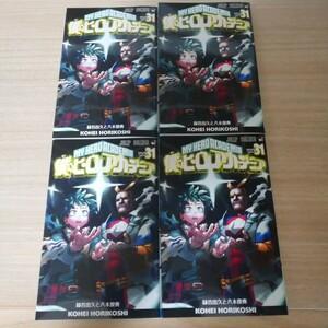 僕のヒーローアカデミア 31巻4冊 ヒロアカ 非全巻