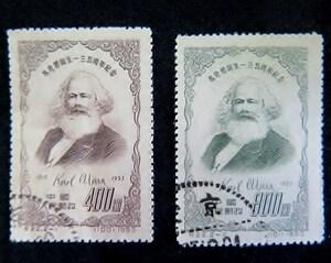♪使用済み 中国人民郵政 中国切手 馬克思誕生一三五週年記念 紀22 2種完 中国切手2点組