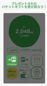 【即日対応。即時対応は応談】mineo パケットギフト 合計約10GB(9999MB)のギフトコード