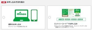 【紹介不要、シングル/デュアルのいずれも可】mineo エントリーコード(有効期限2022年1月31日)