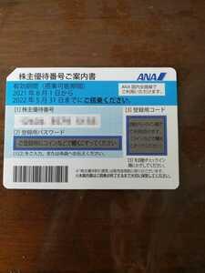 ANA★全日空★株主優待券★2022.5月末まで(番号通知のみ)