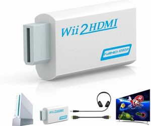 Wii HDMI変換アダプター コンバーター 1080P対応