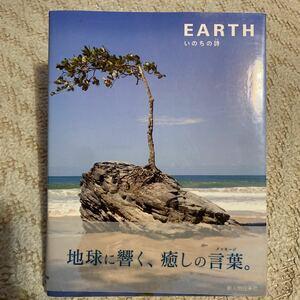 EARTH いのちの詩/新人物往来社 【編】