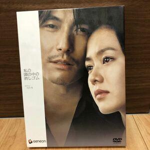 韓国 私の頭の中の消しゴム プレミアムエディション DVD