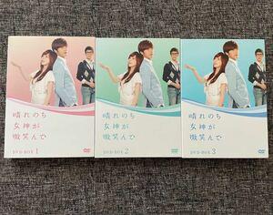 台湾ドラマ 晴れのち女神が微笑んで DVD BOX 1・2・3