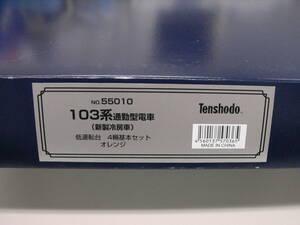 天賞堂 [55010] 103系低運転台オレンジ 4輌基本セット