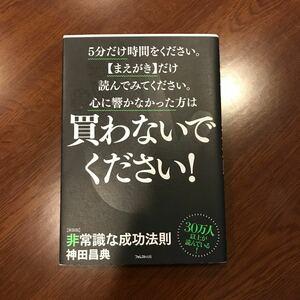 非常識な成功法則 お金と自由をもたらす8つの習慣 新装版/神田昌典