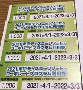 【即通知・送料無料】 東京ディズニーリゾート ディズニーランド ディズニーシー コーポレートプログラム利用券 1000円分割引券 4枚