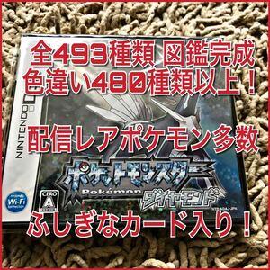 ☆ポケットモンスター ダイヤモンド 図鑑完成 色違い480種類以上 クラウン3犬ふしぎなカード