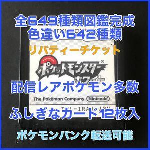 ☆ポケットモンスター ホワイト 色違い640種類以上 リバティーチケット ふしぎなカード12枚入り!