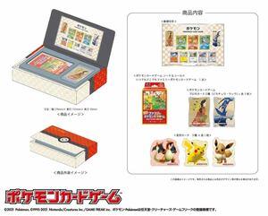 送料無料 ポケモン切手BOX ポケモンカードゲーム 見返り美人 月に雁セット 未開封品a