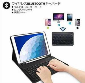 iPad 10.5 インチケースキーボード付き(Air第3世代、Pro10.5用