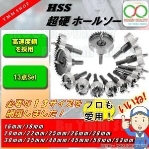 A152 切削加工用 HSS ホールソー 13点セット ステンレス対応 初心者から業者まで満足 外径16/18/20/22/25/26/28/30/35/40/45/50/53mm G