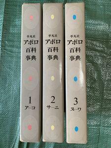 アポロ百科事典 平凡社 全3巻セット