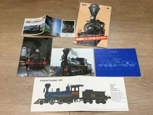 北海道鉄道100年記念古典SLフェスティバル 義経號 しづか號 ポストカード