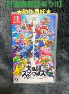 大乱闘スマッシュブラザーズ SPECIAL Switchソフト Nintendo Switch