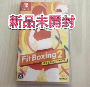 フィットボクシング2 fit boxing スイッチ switch ソフト 新品未開封