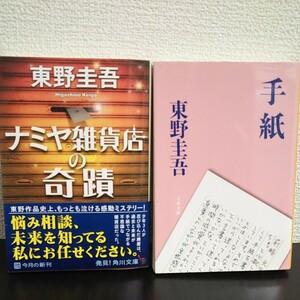 東野圭吾 文庫本 2冊まとめ売り