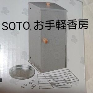 SOTO お手軽香房 ST-124 スモークウッド付き