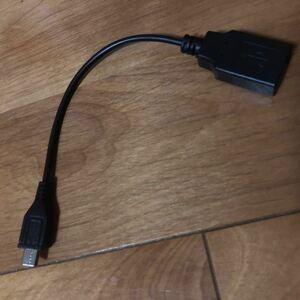 変換アダプタ MICRO USB B(オス)USB A(メス) コード10cm