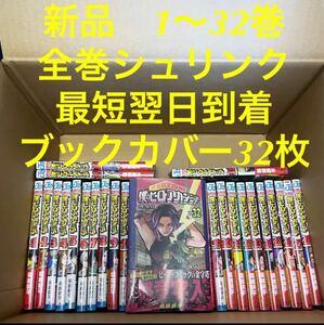 僕のヒーローアカデミア 漫画全巻セット 1〜32巻 ブックカバー32枚
