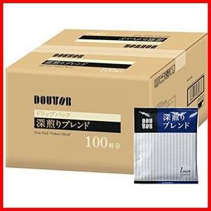 【最安】深煎りブレンド100P KK-138 ドリップパック ドトールコーヒー