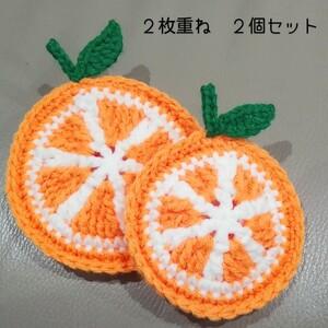 オレンジ アクリルたわし2個セット ハンドメイド エコタワシ