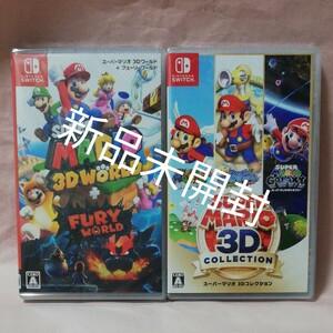 新品未開封 スーパーマリオ3Dワールド+フューリーワールド スーパーマリオ3Dコレクション