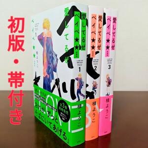 全巻初版・帯付き!愛してるぜベイベ★★ 新装版 1~3 全巻セット