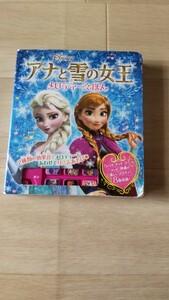 アナと雪の女王 メロディーえほん