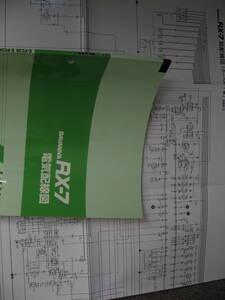 送料無料代引可即決《マツダ純正FC3SサバンナRX-7電気配線図集1989年後期クーペ限定絶版品コネクタ本文新品同RX7総配線図付FC3Cカブリオレ