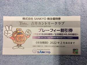 吉井カントリー 株主優待券