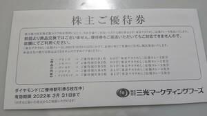 三光マーケティングフーズ 株主優待 ダイヤモンド 割引券 5枚(有効期限2022年3月末まで)