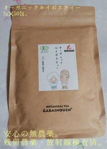 がばい農園 オーガニックルイボスティー 健康茶 無農薬 3g×50包