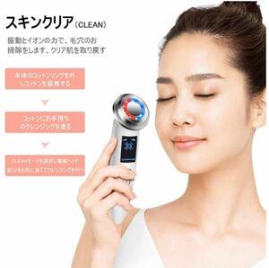美顔器 イオン導入 美容成分浸透 イオン導出 汚れ除去 EMS微電流