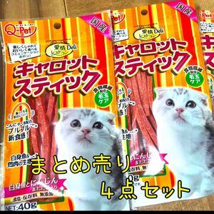 猫用おやつ 4袋まとめ売り 愛情レストラン キャロットスティック