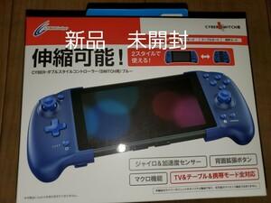 Nintendo Switch コントローラー CY-NSSEPC ブルー ニンテンドースイッチ ワイヤレスコントローラー
