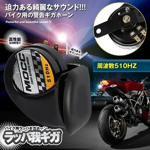 bankruptcy horn car trumpet height sound warning motorcycle for motorcycle beautiful sound power 12V car exclusive use RAPGA