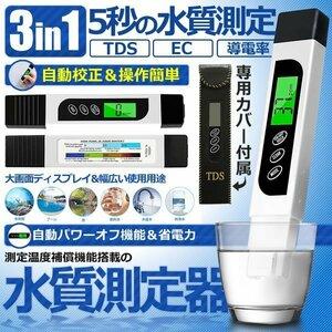 倒産 3in1 TDS ECメーター 水質測定器 蒸留水 飲料水 プール 温泉 水族館 水分計 水質分析 測定温度補償機能 SAIWASUI