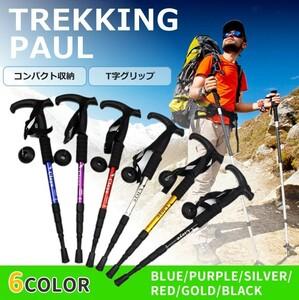 банкротство черный треккинг paul (pole) ходьба paul (pole) альпинизм stock палка трость легкий 2 шт. комплект 2-TKP 2-TKP-BK