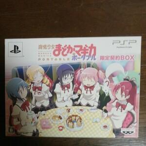 PSPソフト 魔法少女まどか☆マギカポータブル 限定契約BOX