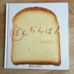 ぽんちんぱん/柿木原政広