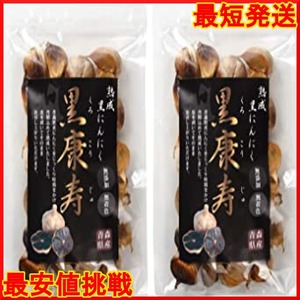 新品黒康寿 黒にんにく 青森県産 熟成 約31片入 2袋 約2か月分6LW1X1JE