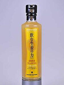 新品セゾンファクトリー 飲む生姜の力 265ml 高知県産生姜使用 はちみつ入り生姜ドリンク7SM4